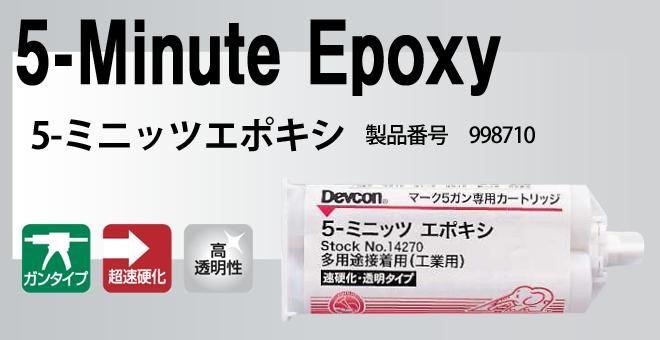 5-Minute Epoxy