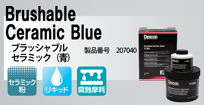 Brushable Ceramic Blue