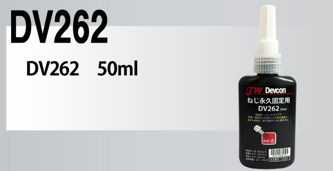 dv262 50ml