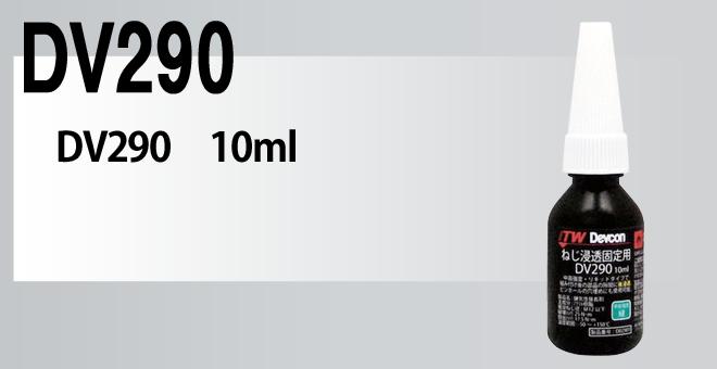 dv290 10ml