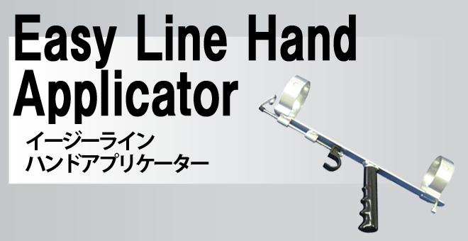 Easy Line Hand Appricator