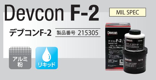 デブコンF-2