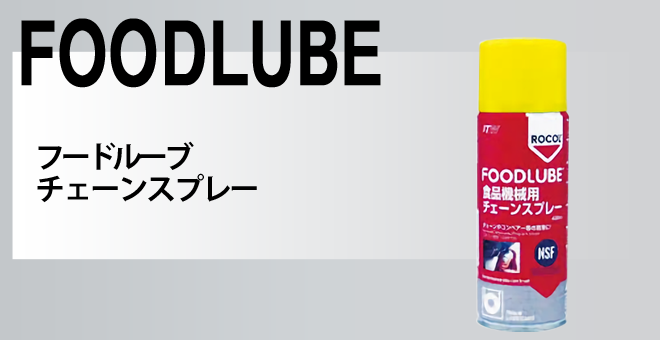 FOODLUBE 400ml