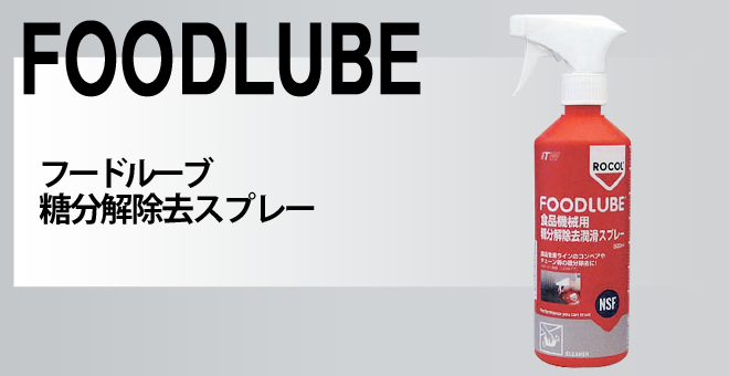 FOODLUBE 500ml