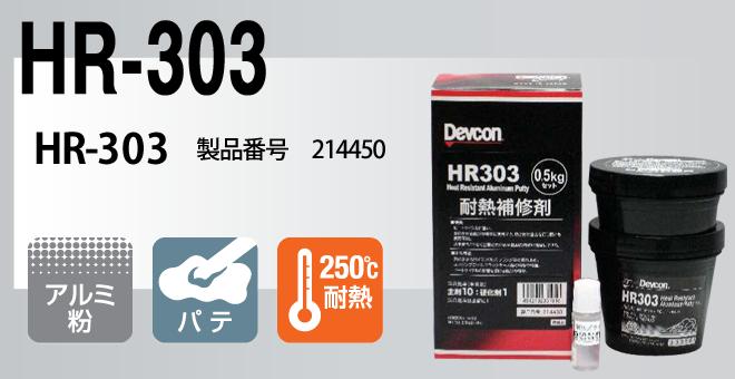 HR303