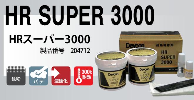 HR SUPER 3000