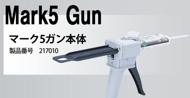 Mark5 Gun