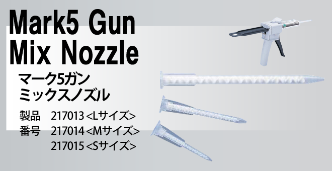 Mark5 Gun Mix Nozzle