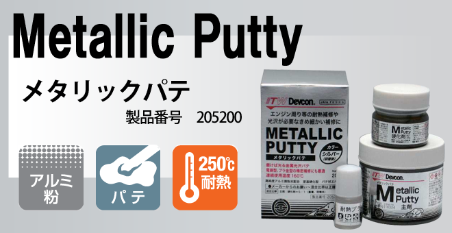 Metallic Putty