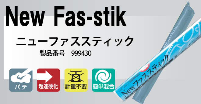 New Fas-stik