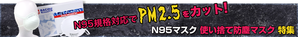 pm2.5対策 N95マスク使い捨てマスク特集