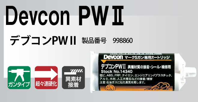 Devcon PW2