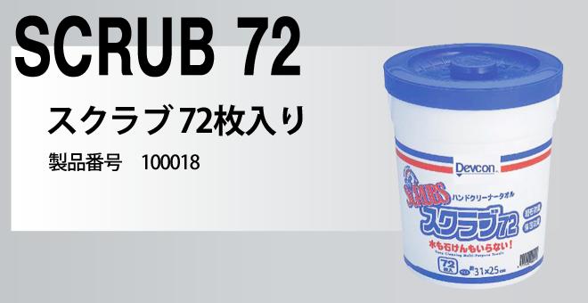 SCRUB 72