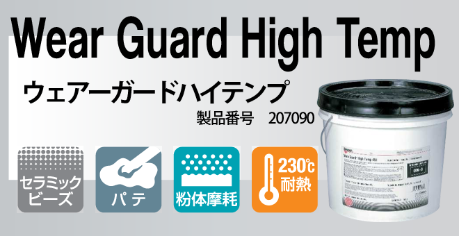 Wear Guard High Temp