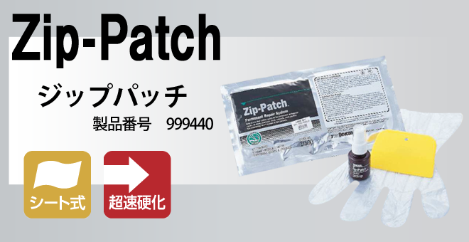 Zip-Patch
